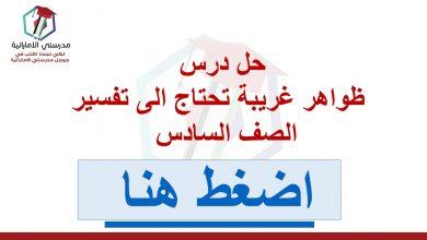 Photo of حل درس ظواهر غريبة تحتاج الى تفسير عربي سادس