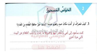 Photo of درس الحوض المسحور مع الاجابات عربي ثامن