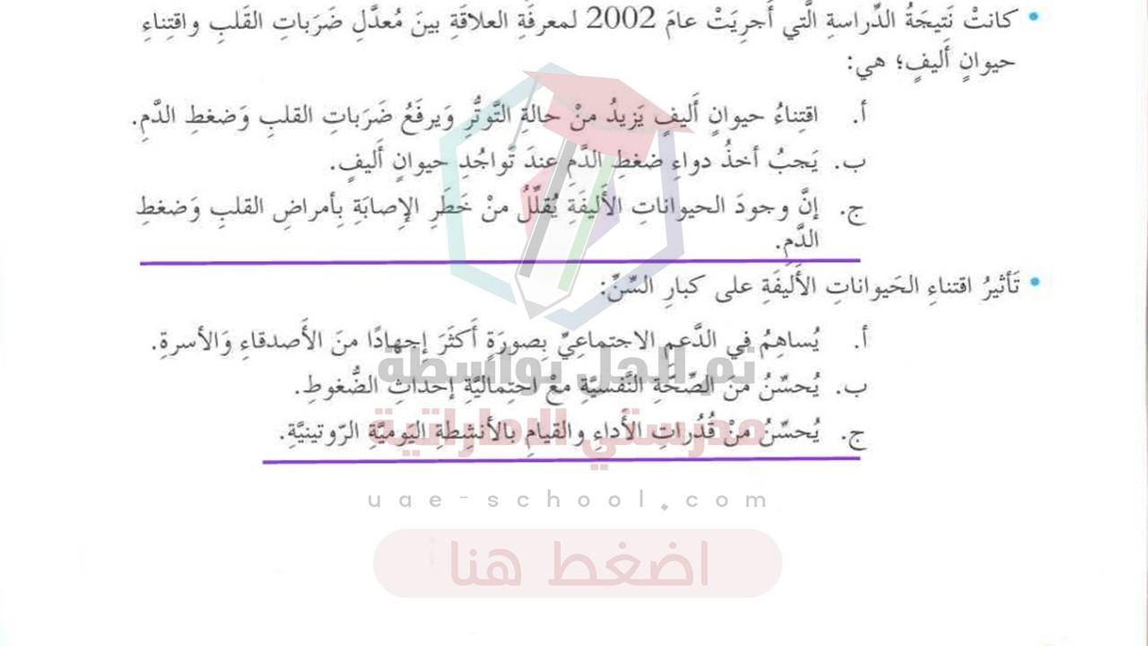 حل درس اقتن حيوانا اليفا لغة عربية الصف السابع الفصل ...