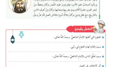 Photo of حل درس الامام الشافعي تربية اسلامية الصف الثامن الفصل الثالث