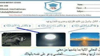 Photo of ورق عمل درس الانشقاق تربية إسلامية صف رابع فصل ثالث