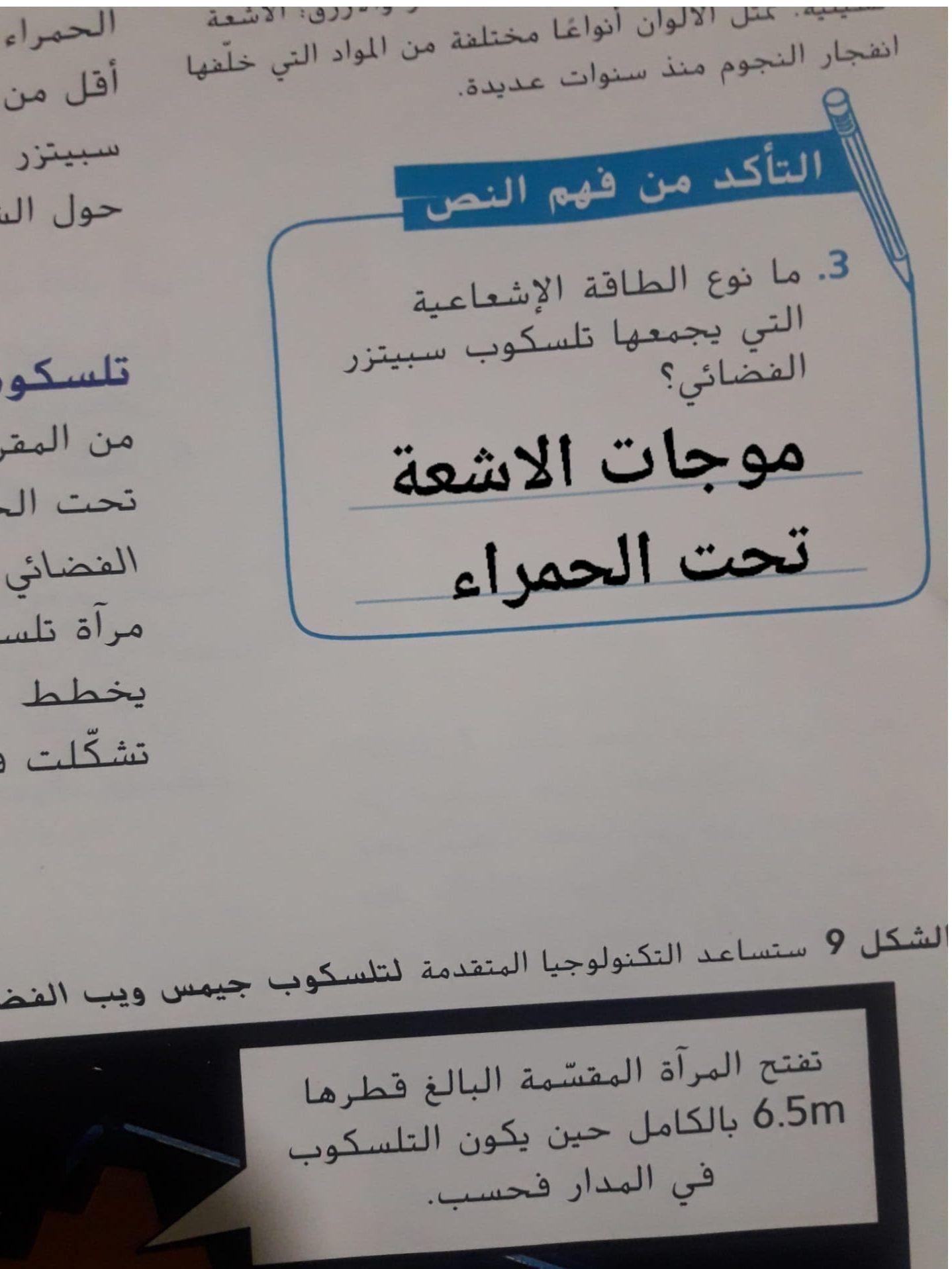 حل كتاب المهارات الصف السابع