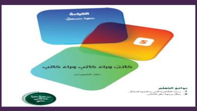 Photo of حل درس كاتب وراء كاتب وراء كاتب لغة عربية الصف العاشر الفصل الثالث