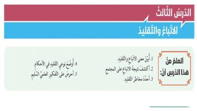 Photo of اجابة درس الاتباع والتقليد لمادة التربية الإسلامية الصف الثاني عشر