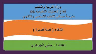 Photo of اجابة درس الشقاء لمادة اللغة العربية الصف العاشر