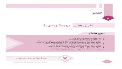 Photo of اجابة درس مراجعة ومدارسة لمادة اللغة العربية الصف السادس