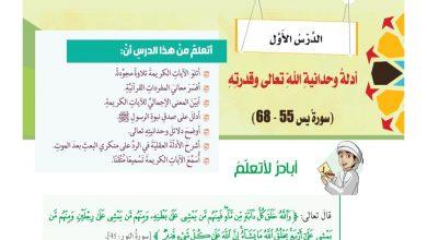 Photo of اجابة درس أدله وحدانيه الله تعالى وقدرته لمادة التربية الإسلامية الصف الثامن