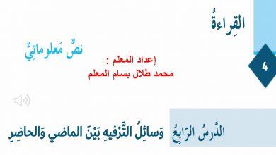 Photo of اجابة درس وسائل الترفيه بين الماضي والحاضر لمادة اللغة العربية الصف السادس