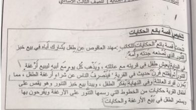 Photo of تلخيص قصص كتاب الطالب لغة عربية صف ثالث فصل ثالث