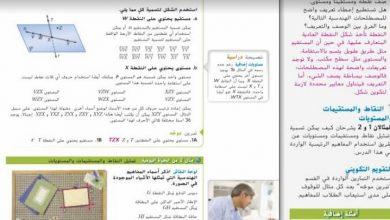Photo of دليل المعلم رياضيات وحدة ادوات الهندسة الصف الثامن الفصل الثالث