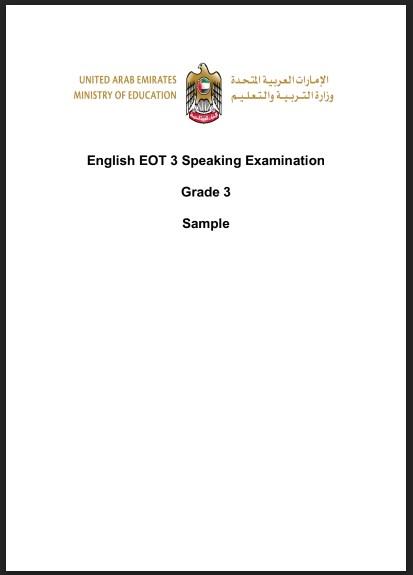 نموذج امتحان تحدث مع الأجوبة لغة إنجليزية صف ثالث فصل ثالث