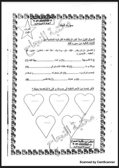 مراجعة تربية إسلامية صف ثالث فصل ثالث