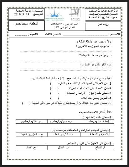 أوراق عمل تربية إسلامية صف ثالث فصل ثالث