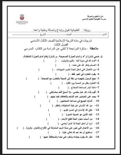 مراجعة شاملة تربية إسلامية صف ثالث فصل ثالث