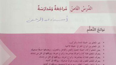 Photo of حل درس مراجعة ومدارسة 2 لغة عربية سادس الفصل الثالث