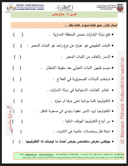 أوراق عمل مراجعة الوحدة الرابعة والخامسة دراسات اجتماعية صف ثالث فصل ثالث