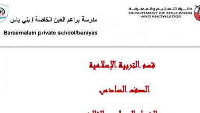 Photo of أوراق عمل الوحدة الخامسة والسادسة تربية إسلامية صف سادس فصل ثالث