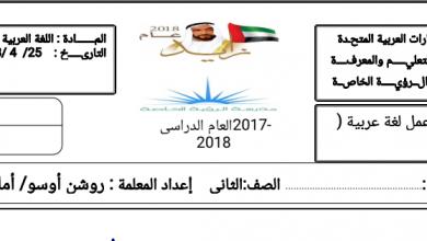 Photo of ورق عمل اللام الشمسية واللام القمرية لغة عربية صف ثاني فصل ثالث