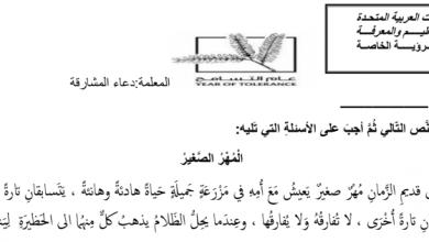 Photo of ورق عمل فهم المقروء نص المهر الصغير لغة عربية صف ثالث