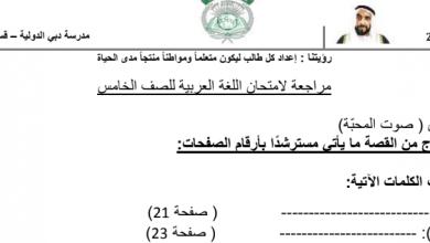 Photo of مراجعة محلولة لغة عربية صف خامس فصل ثالث