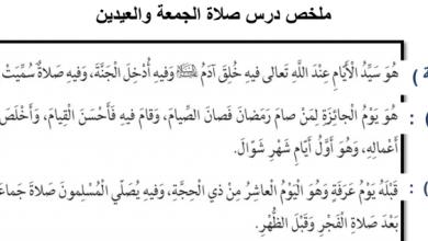 Photo of ملخص درس صلاة الجمعة والعيدين تربية إسلامية صف خامس فصل ثالث