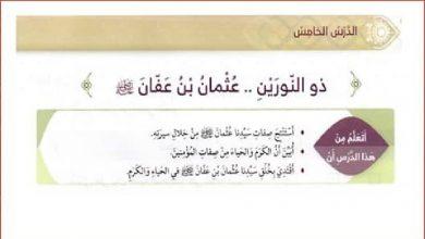 Photo of حل درس عثمان بن عفان تربية اسلامية الصف الرابع