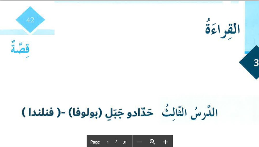 حل كتاب اللغة العربية الصف الثامن الفصل الثالث