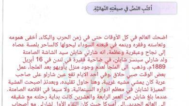 Photo of حل درس كتابة نص تفسيري عربي سادس