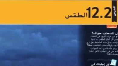 Photo of حل درس الطقس الصف السابع الفصل الثالث