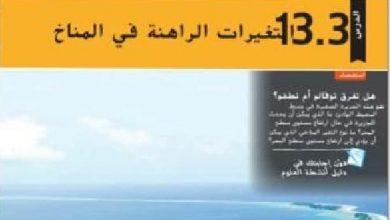 Photo of حل درس التغيرات الراهنة في المناخ الصف السابع الفصل الثالث
