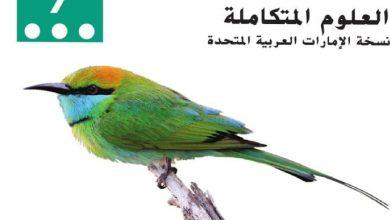 Photo of حل كتاب العلوم الصف السابع الفصل الثالث