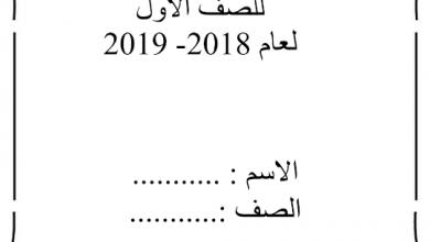Photo of مذكرة القياس والوقت رياضيات صف أول فصل ثالث