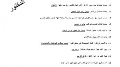 Photo of مراجعة الأرض والكواكب مع الحل علوم صف سادس فصل ثالث