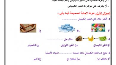 Photo of ورق عمل التغيرات الكيميائية علوم صف ثالث فصل ثالث