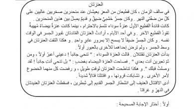 Photo of امتحان تجريبي مراجعة لغة عربية صف ثالث فصل ثالث