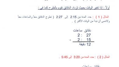 Photo of ملخص درس الفترات الزمنية رياضيات صف ثالث فصل ثالث