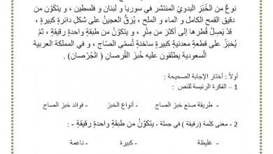 Photo of ورقة عمل لغة عربية نص وأسئلة صف ثالث فصل ثالث