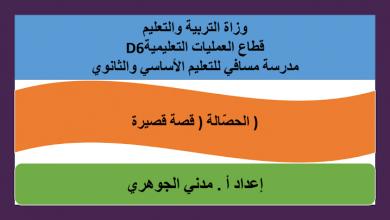 Photo of حل درس الحصالة لغة عربية الصف التاسع الفصل الثالث