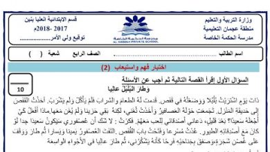Photo of اختبار فهم واستيعاب لغة عربية صف رابع فصل ثالث