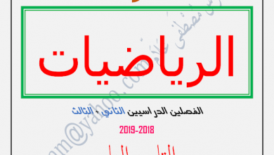 Photo of ملزمة رياضيات معه الحل فصل ثاني وثالث للصف التاسع عام