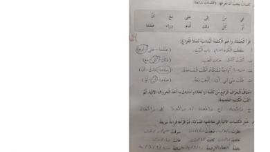 Photo of حل درس أسافر إلى الفضاء لغة عربية الصف الثاني الفصل الثالث