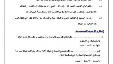 Photo of أوراق عمل مراجعة وحدة النمو الإقتصادي والابتكار  دراسات اجتماعية صف رابع فصل ثالث