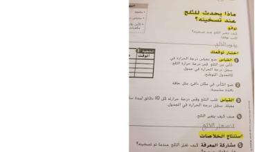 Photo of حل كتاب النشاط علوم صف ثالث فصل ثالث