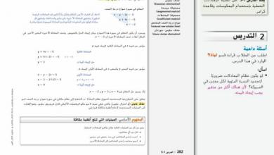 Photo of دليل المعلم رياضيات صف حادي عشر فصل ثاني