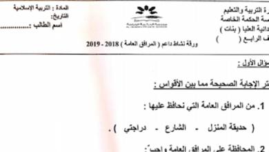 Photo of ورقة عمل المرافق العامة تربية إسلامية صف رابع فصل ثالث