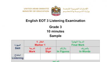 Photo of نموذج امتحان استماع لغة إنجليزية صف ثالث فصل ثالث