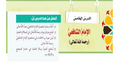 Photo of حل درس الإمام الشافعي تربية إسلامية صف ثامن فصل ثالث