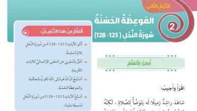 Photo of حل درس الموعظة الحسنة تربية إسلامية الصف الثالث الفصل الثالث