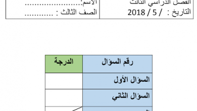Photo of اختبار في فهم المقروء لغة عربية صف ثالث فصل ثالث