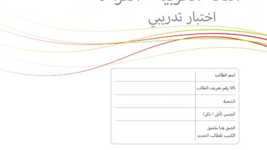 Photo of اختبار تدريبي لمهارة القراءة لغة عربية صف ثالث فصل ثالث